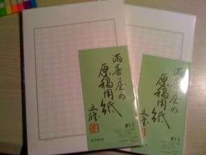 満寿屋原稿用紙200字
