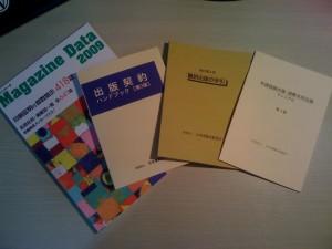日本出版協会の本