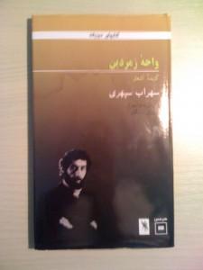 イランのSohrab Sepehriさん仏語訳