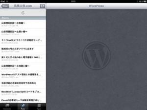 WordPressのiPadアプリケーション