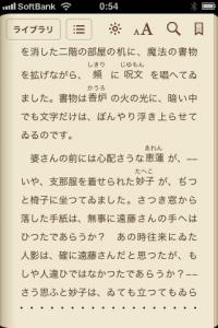 2ページ目以降が表示されない(iPhone)