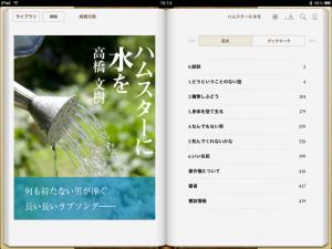 iPadでの表示(目次)