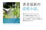 高橋文樹最新長編小説「ハムスターに水を」