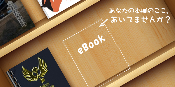 高橋文樹の電子書籍