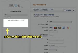 PayPalログイン画面