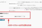 プロフィール画面に挿入できるフォーム