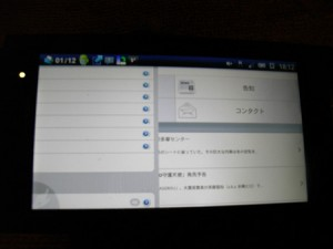 Androidでナビゲーション