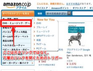 Amazonは地味に挙動を変える