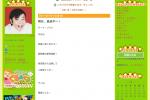 彦摩呂のブログ