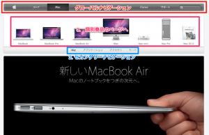 Appleのナビゲーション