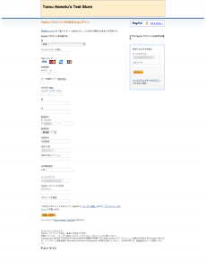 SandboxのExpress Checkout