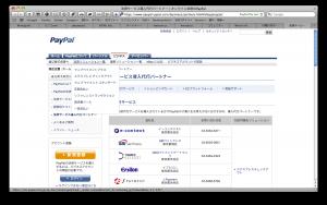 PayPalが用意しているソリューション