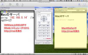 仮想WindowsマシンからMacのサーバを見る