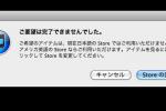 App Storeでは表示されなくなった