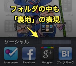 iOSのフォルダにも裏地
