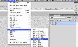 フィルタ > ぼかし > ぼかし(移動)