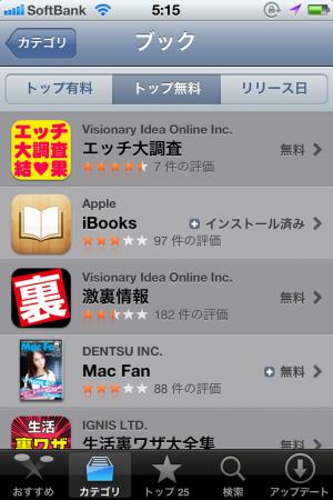 AppStoreのブックカテゴリ