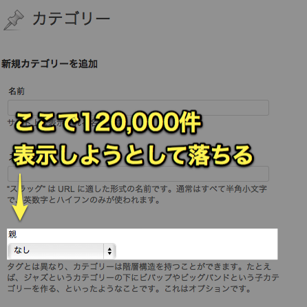 wordpressで大規模データを扱う場合のtips 高橋文樹 com