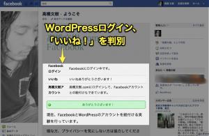 高橋文樹Facebookファンページ