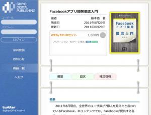 Gihyoの電子書籍サイト