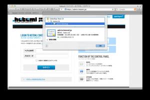 SSL、ぼくのユーザーを守って