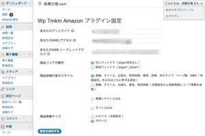 Tmkm Amazonの管理画面