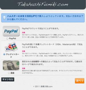 支払い方法選択画面