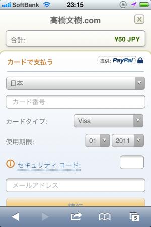 PayPalでのクレジットカード決済