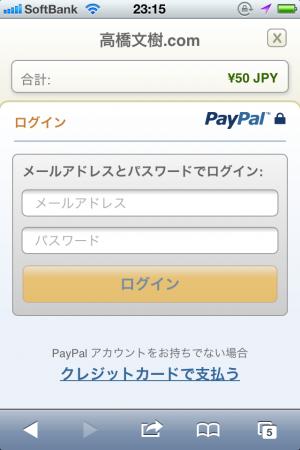 PayPalでのログイン