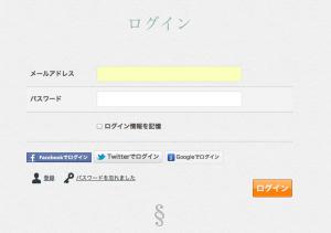 ログインページにボタン追加