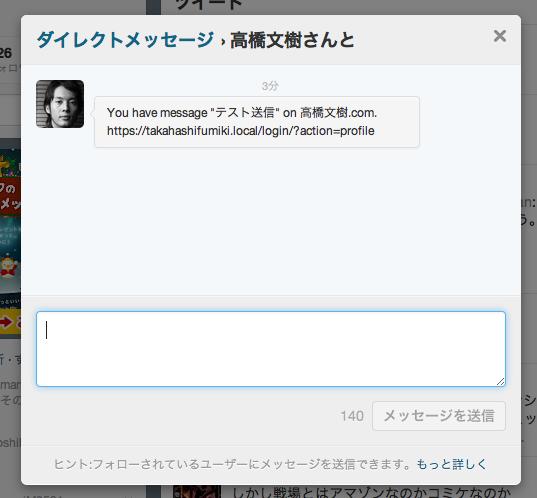 TwitterにDM送信