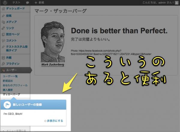 WordPress 3.3から加わった新機能ポインター