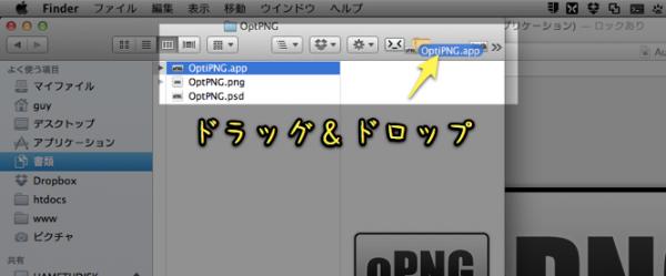 OptiPNGをツールバーに追加