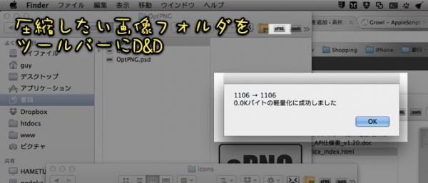 最適化したい画像フォルダをD&D