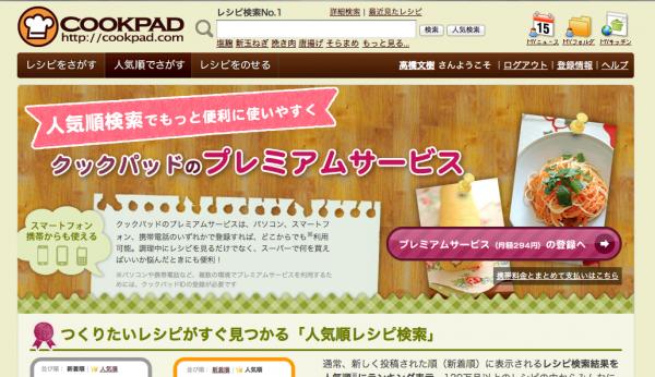 Cookpadの売りはレシピを人気順で見られること