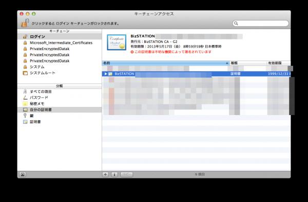 証明書をキーチェーンアクセスにインストール