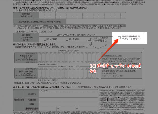 「電子証明書取得用パスワード再発行」にだけチェック