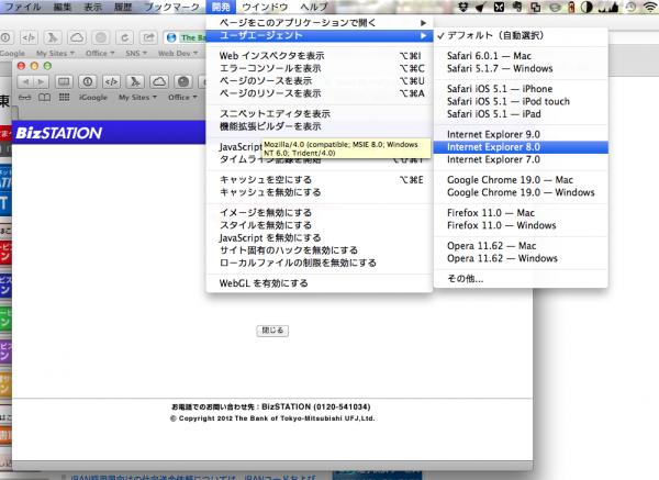 開発 > ユーザーエージェント > Internet Explorer
