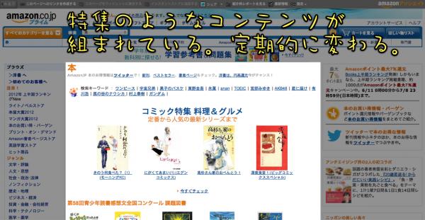 amazonの本トップページ