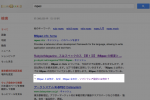 Googleの検索結果に表れた変化
