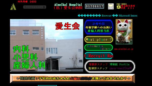 みんな大好き愛生会病院