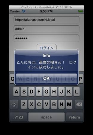 試作アプリ。ログインすると名前表示。