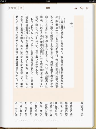iBooksで縦書きにするとこんなことに…