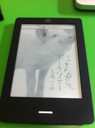 E-Ink端末だと白黒。可読性に注意されたし。