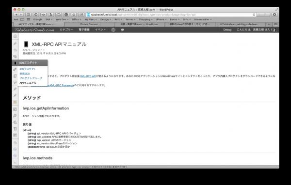 iOSプロダクトのマニュアル
