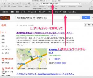 Googleマップで検索するときにこんな風にしませんか