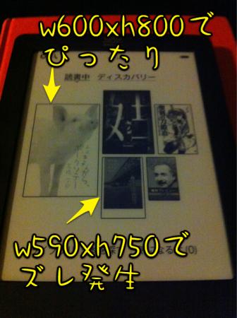 kobo touchでは画像が4:3じゃないとズレる?