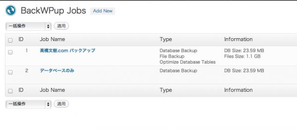 高橋文樹.comでは2つのジョブでバックアップ