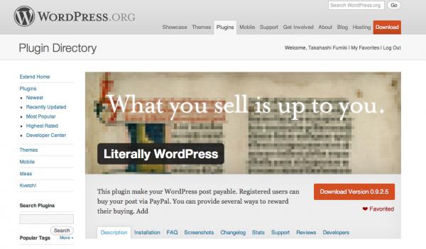 電子書籍販売プラグインLiterally WordPress