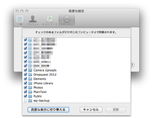 Dropboxの設定 > 高度な設定 > 同期するフォルダ